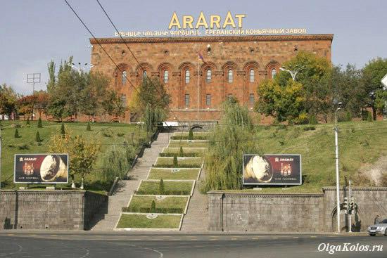 Коньячный завод Арарат в Ереване