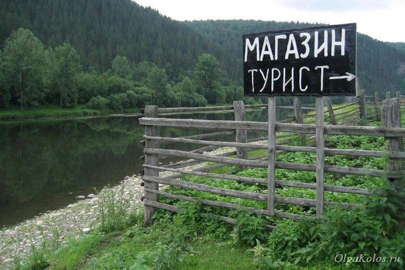 Магазин Турист. Сплав на катамаране по реке Белой, Башкирия, южный Урал