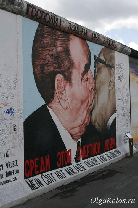 Поцелуй Брежнева и Хонеккера, фрагмент Берлинской стены