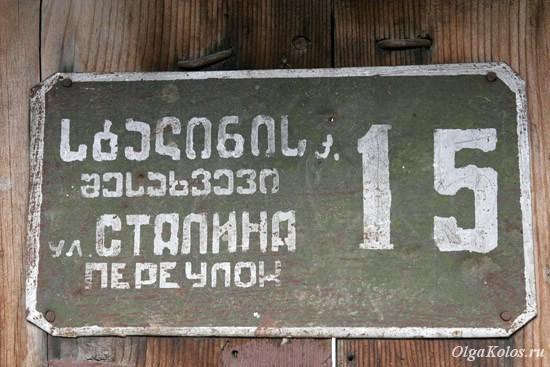 Переулок Сталина в Местии
