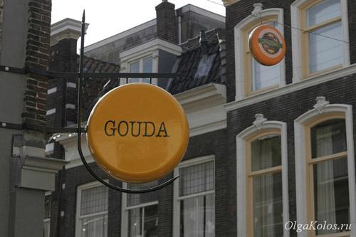 Гауда